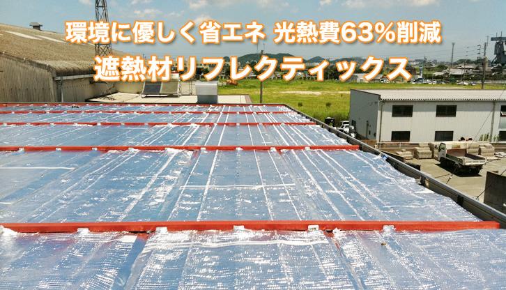リフレクティックスで光熱費63%削減