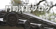 門司洋瓦ブログ