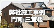 三宜楼施工事例紹介