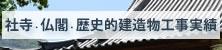 社寺・仏閣・歴史的建造物工事実績