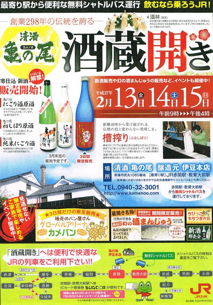 亀の尾 伊豆本店平成27年酒蔵開放開催