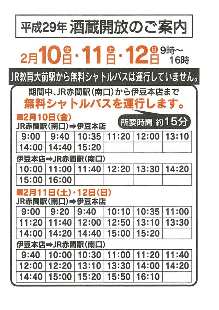 伊豆本店 平成29年 酒蔵開放開催